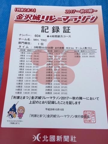 171015KANAZAWA_27.jpg