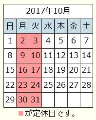 201710カレンダー