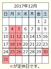 201712カレンダー