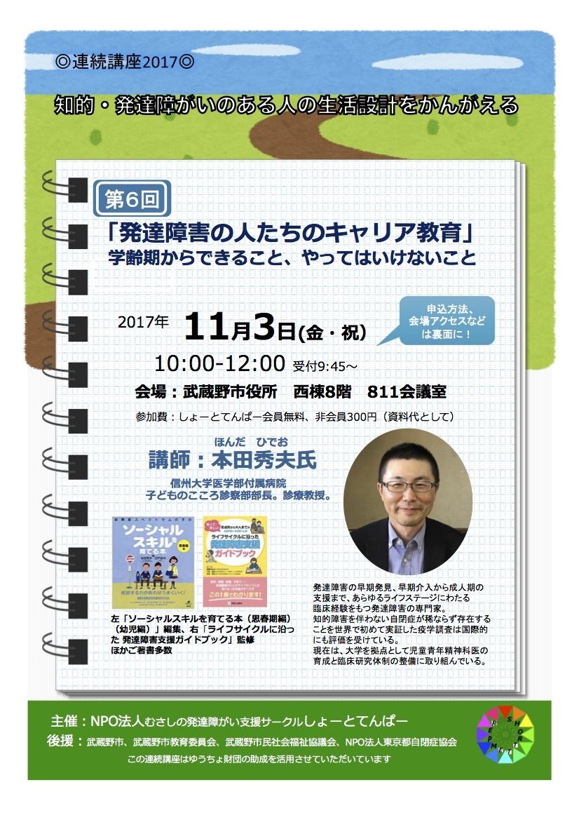 20171103本田先生omote0908