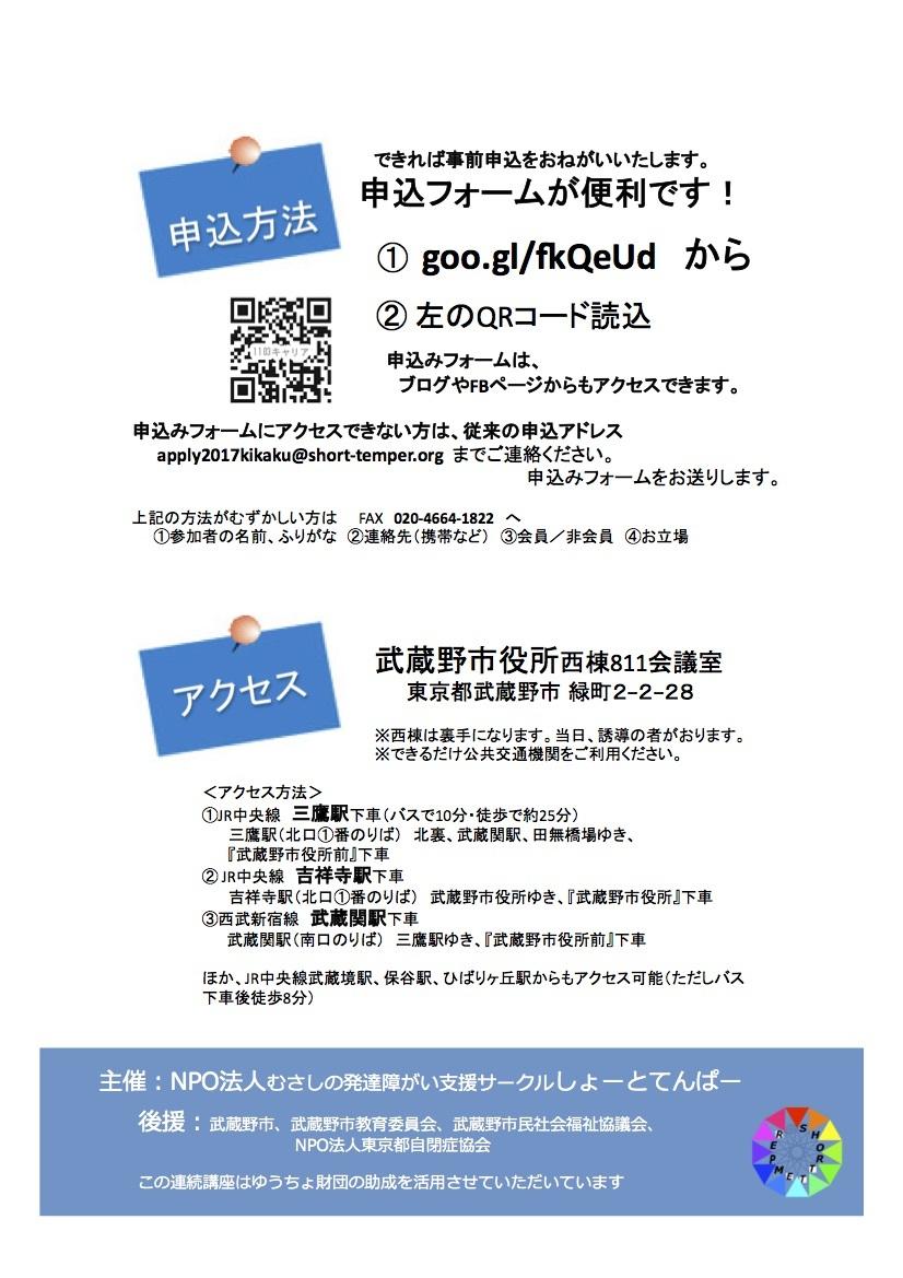 20171103本田先生ura0908