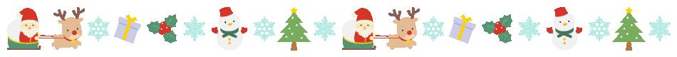 クリスマス ライン