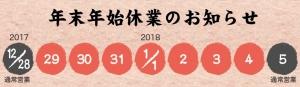 nenmatsu2017_2017121313293530b.jpg