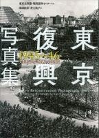 東京復興写真集b