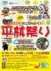 20171015-matsuri-b.jpg