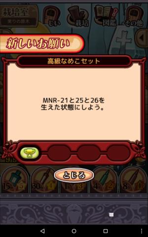 2017実りの原木033