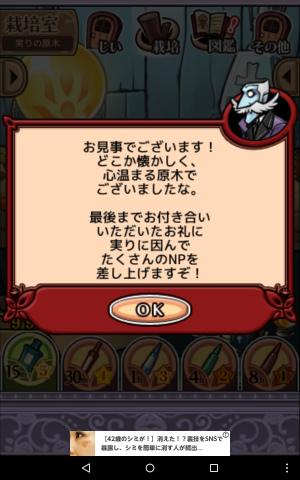 2017実りの原木084