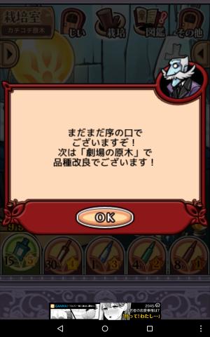 なめこ栽培2017年10月「じいの挑戦状・怪」010