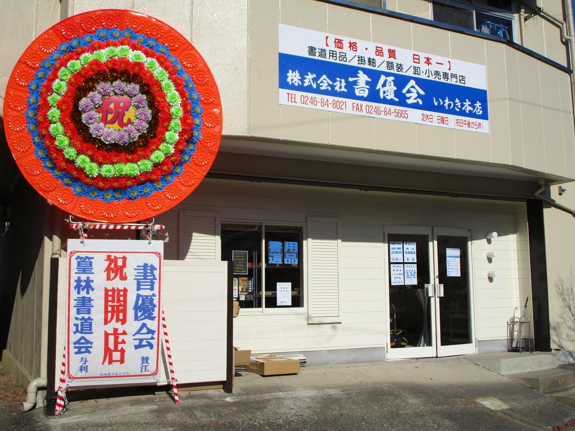 20171125-s-iwaki-01.jpg