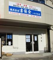 株式会社 書優会・いわき本店