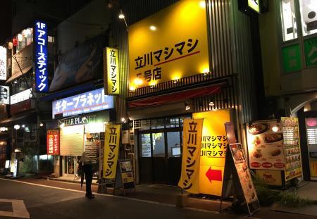 立川マシマシ2S