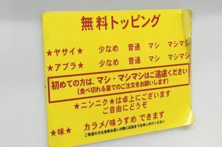 立川マシマシ5S