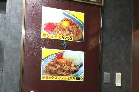 立川マシマシ6S
