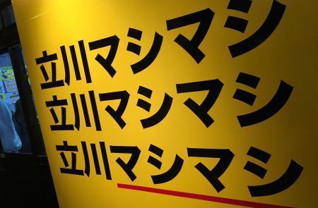 立川マシマシ14S