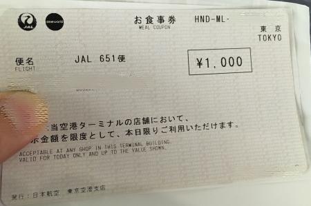 羽田ブルースカイ1S