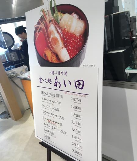 食べ処 あい田3S