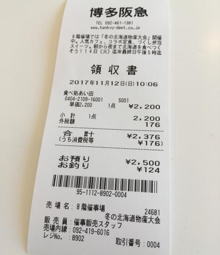 食べ処 あい田5S