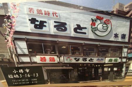 食べ処 あい田15S