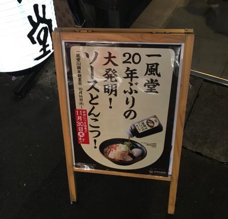 一風堂2S