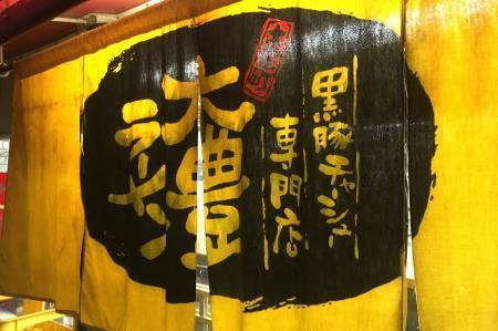 大豊ラーメン12S