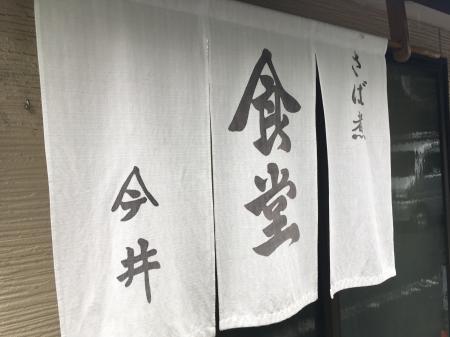 今井食堂0S
