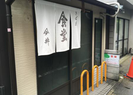 今井食堂2S
