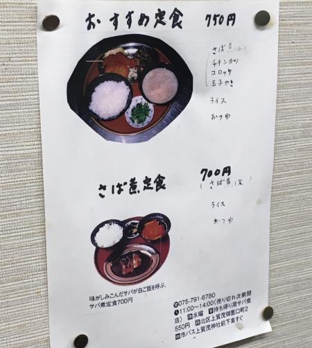 今井食堂4S