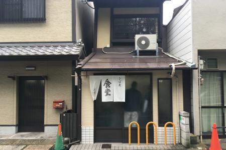 今井食堂12S