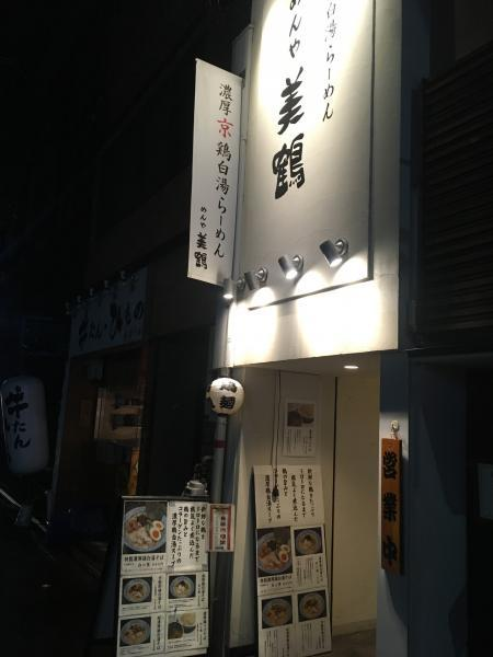 めんや美鶴4S