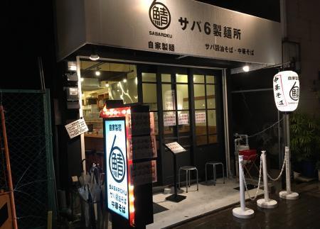 サバ6製麺所1S