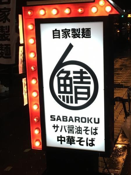 サバ6製麺所2S