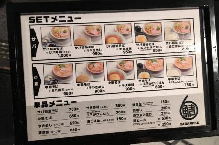 サバ6製麺所3S
