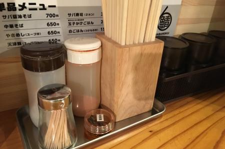 サバ6製麺所5S