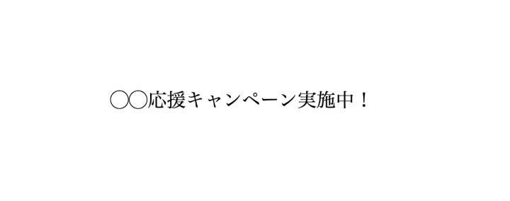 [a]campaign