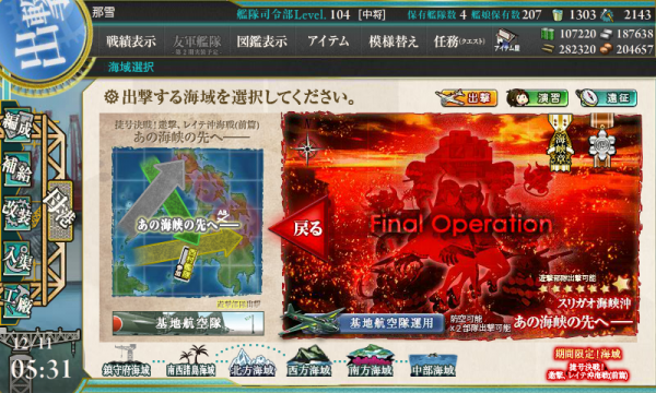 KanColle-171211-05312055.png