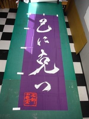 オリジナル幟旗