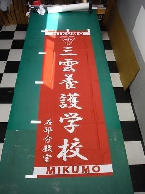 オリジナル幟旗2