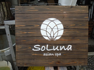 木製引っかけ看板