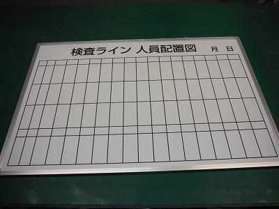 ホワイトボード掲示板3