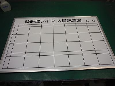 ホワイトボード掲示板4