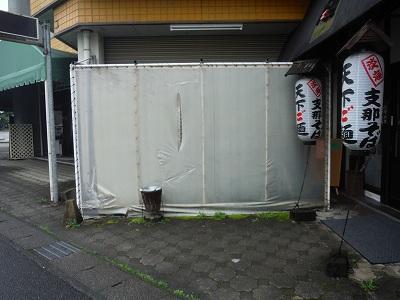 風除けテント修理前