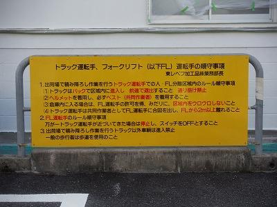 工場内注意看板(改修前)