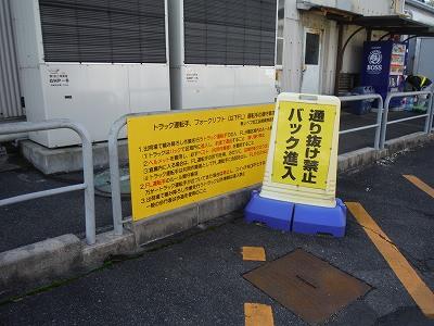 工場内注意看板2(改修前)