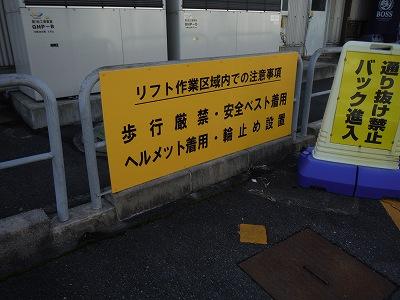 工場内注意看板2(改修後)