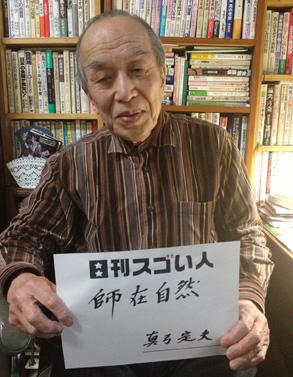 780-mayumi.jpg