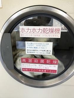 羽毛布団の洗濯4