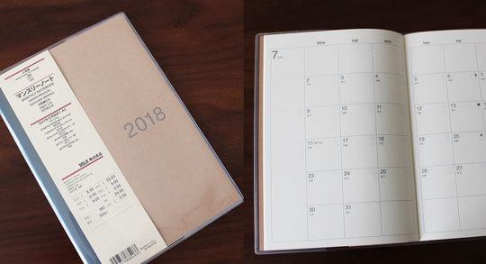2018年無印良品手帳