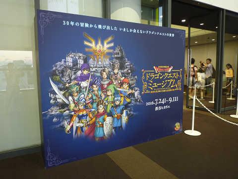 ドラゴンクエスト展 2016 渋谷