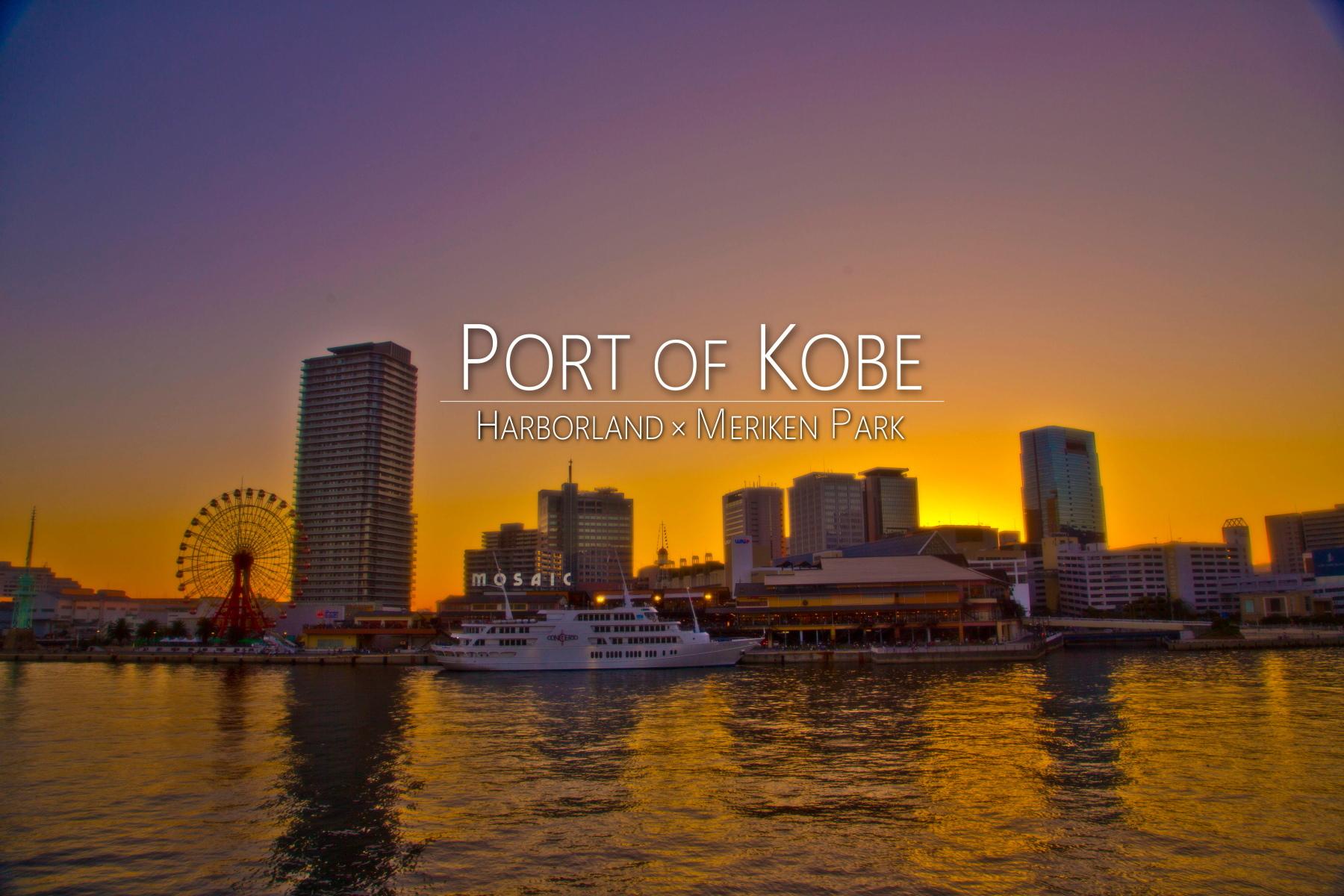 【夜景】神戸港