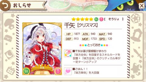 きらら146千矢★